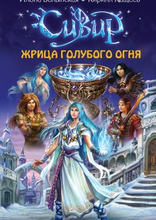 Обложка книги  - Жрица голубого огня