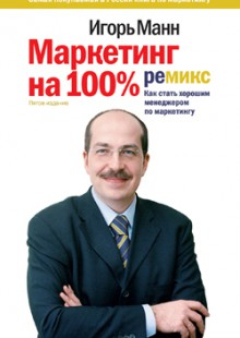 Обложка книги  - Маркетинг на 100%: ремикс. Как стать хорошим менеджером по маркетингу
