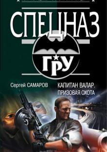 Обложка книги  - Капитан Валар. Призовая охота