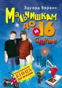 Обложка книги  - Мальчишкам до 16 и старше