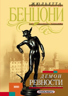 Обложка книги  - Демон ревности