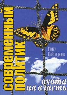 Обложка книги  - Современный политик: охота на власть