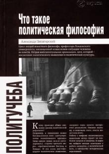 Обложка книги  - Что такое политическая философия