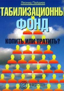 Обложка книги  - Стабилизационный фонд: копить или тратить?