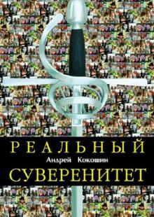 Обложка книги  - Реальный суверенитет в современной мирополитической системе