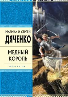 Обложка книги  - Медный король