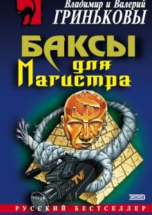 Обложка книги  - Баксы для Магистра