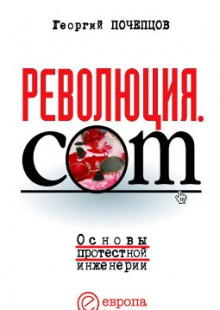 Обложка книги  - Революция.com: Основы протестной инженерии