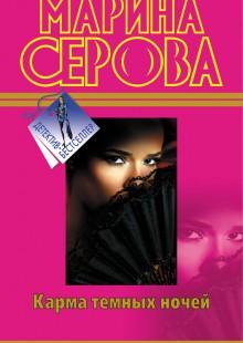 Обложка книги  - Карма темных ночей (сборник)