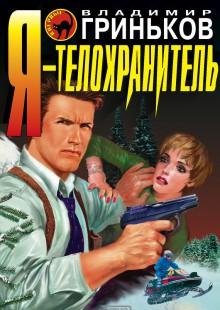 Обложка книги  - Я – телохранитель