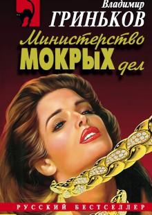 Обложка книги  - Министерство мокрых дел