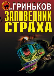 Обложка книги  - Санитар