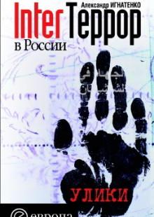 Обложка книги  - InterТеррор в России. Улики