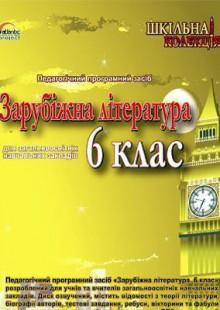 Обложка книги  - Зарубіжна література 6 кл.