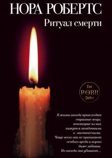 Обложка книги  - Ритуал смерти