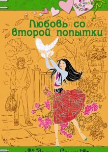 Обложка книги  - Любовь со второй попытки
