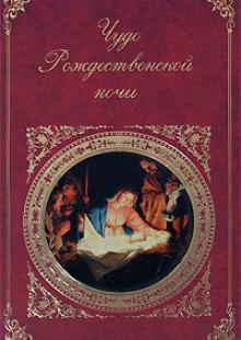 Обложка книги  - Чудо Рождественской ночи
