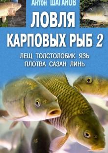 Обложка книги  - Ловля карповых рыб – 2