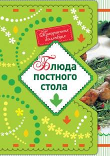 Обложка книги  - Блюда постного стола