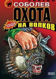 Обложка книги  - Охота на волков