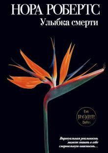 Обложка книги  - Улыбка смерти