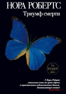 Обложка книги  - Триумф смерти