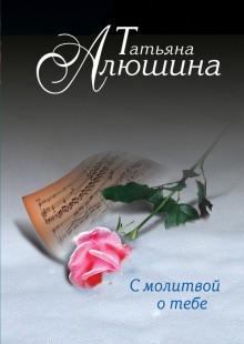 Обложка книги  - С молитвой о тебе