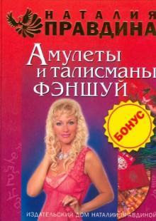 Обложка книги  - Амулеты и талисманы фэншуй