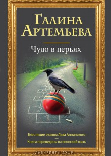 Обложка книги  - Махну серебряным тебе крылом