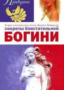 Обложка книги  - Секреты блистательной богини