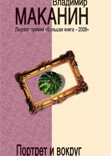 Обложка книги  - Портрет и вокруг