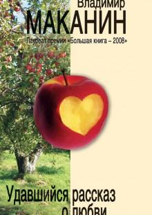 Обложка книги  - Удавшийся рассказ о любви (сборник)
