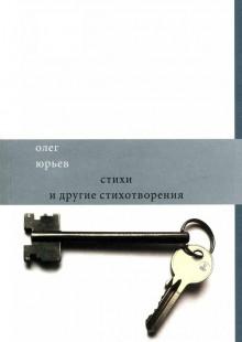 Обложка книги  - Стихи и другие стихотворения
