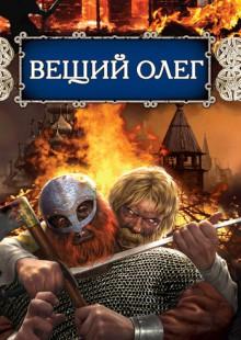 Обложка книги  - Вещий Олег