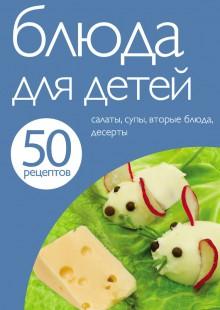 Обложка книги  - 50 рецептов. Блюда для детей