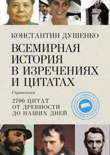 Обложка книги  - Всемирная история в изречениях и цитатах