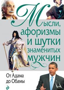 Обложка книги  - Мысли, афоризмы и шутки знаменитых мужчин