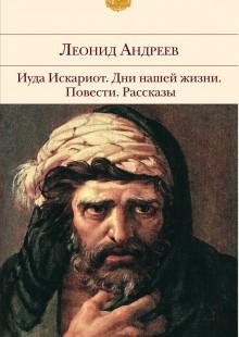 Обложка книги  - Иуда Искариот