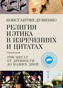Обложка книги  - Религия и этика в изречениях и цитатах: Справочник