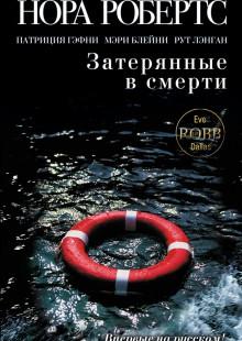 Обложка книги  - Затерянные в смерти (сборник)