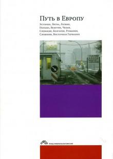 Обложка книги  - Путь в Европу