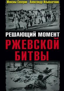 Обложка книги  - Решающий момент Ржевской битвы