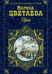 Обложка книги  - Проза (сборник)