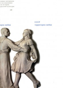 Обложка книги  - СССР: Территория любви