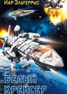 Обложка книги  - Белый крейсер