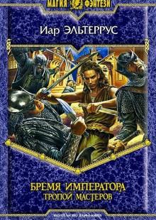 Обложка книги  - Бремя императора: Тропой мастеров