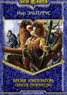 Обложка книги  - Бремя императора: Скрытое пророчество