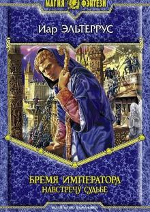 Обложка книги  - Бремя императора: Навстречу судьбе