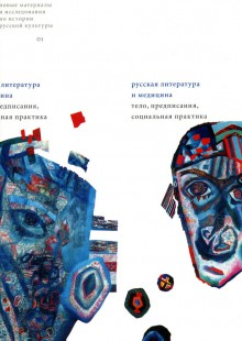Обложка книги  - Русская литература и медицина: Тело, предписания, социальная практика