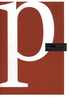 Обложка книги  - Российская империя в сравнительной перспективе